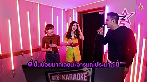HITZ Karaoke ฮิตซ์คาราโอเกะ ชั้น 23 EP.54   JAN CHAN, ZOM Marie