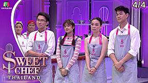 Sweet Chef Thailand   EP.06 Battle ทีมจียอน   14 ก.ค. 62 [4\/4]