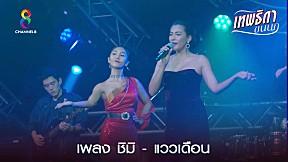 เพลง ชิมิ - แววเดือน | เทพธิดาขนนก | ช่อง8