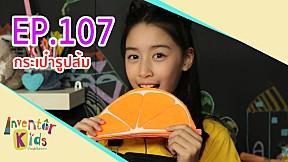 Inventor Kids บ้านแห่งจิตนาการ | EP.107 กระเป๋ารูปส้ม