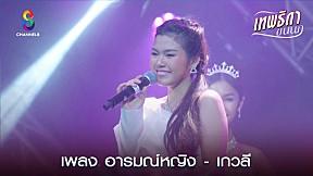 เพลง อารมณ์หญิง - เกวลี   เทพธิดาขนนก   ช่อง8