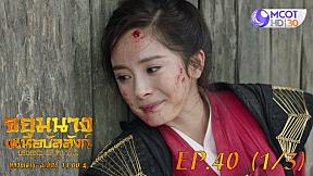 จอมนางเหนือบัลลังก์ (Legend of Fuyao) EP.40 (1\/3)