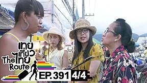 เทยเที่ยวไทย The Route   ตอน 391   พาเที่ยว ในเมือง จ.พังงา [4\/4]