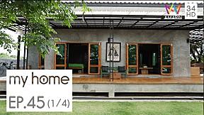 My home4 l บ้านสไตล์ลอฟท์กลางทุ่งนา | EP.45 [1\/4]