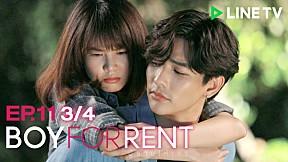 Boy For Rent ผู้ชายให้เช่า | EP.11 [3\/4]