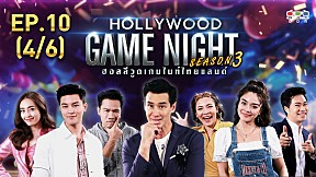 HOLLYWOOD GAME NIGHT THAILAND S.3 | EP.10 [4\/6]