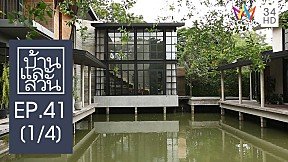 บ้านและสวน : บ้านคุณค่าที่ควรครอบครอง l EP.41[1\/4]