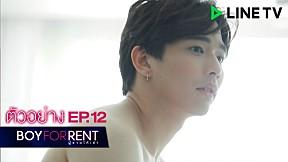 ตัวอย่าง Boy For Rent ผู้ชายให้เช่า | EP.12 [ตอนจบ]