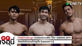 #GQChallenge ทดสอบความฟิต \'โอ๊ต\' GQMAN 2019 จัดหนักช่วงบนด้วยรูทีน Superset 4 คู่
