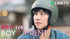 Boy For Rent ผู้ชายให้เช่า | EP.11 [1\/4]