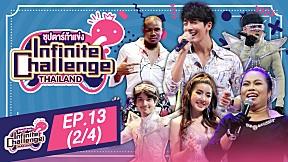Infinite Challenge Thailand: Superstar Challenge   EP.13 [2\/4]