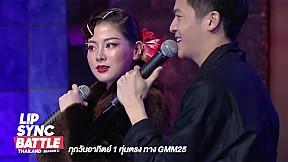 มาร์ช ใบเฟิร์น เกทับกันจนแบนกันไปข้าง!!! | Lip Sync Battle Thailand Season 2