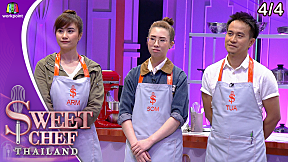 Sweet Chef Thailand | EP.07 Battle ทีมป๋อมแป๋ม | 21 ก.ค. 62 [4\/4]