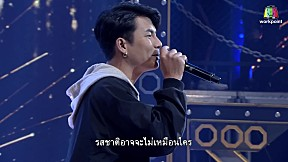 THE RAPPER 2 | EP.03 | Audition | 25 ก.พ. 62 [4\/6]