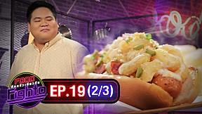 Food Fighto ศึกครัวเดียวกัน   EP.19 [2\/3]