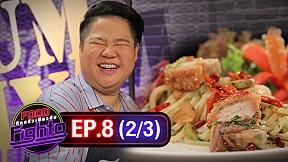Food Fighto ศึกครัวเดียวกัน | EP.8 [2\/3]
