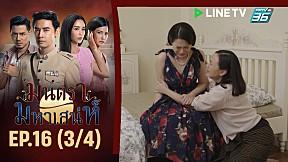 มนตรามหาเสน่ห์ EP.16   นางรำชูโรง (3\/4)   ละครช่อง 36 สนุกเข้มเต็มจอ