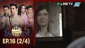 มนตรามหาเสน่ห์ EP.16   นางรำชูโรง (2\/4)   ละครช่อง 36 สนุกเข้มเต็มจอ