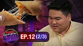 Food Fighto ศึกครัวเดียวกัน | EP.12 [2\/3]