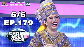 I Can See Your Voice -TH | EP.179 |  นกน้อย  อุไรพร | 24 ก.ค. 62 [5\/6]