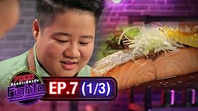 Food Fighto ศึกครัวเดียวกัน | EP.7 [1\/3]