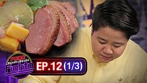 Food Fighto ศึกครัวเดียวกัน | EP.12 [1\/3]
