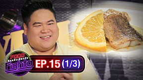 Food Fighto ศึกครัวเดียวกัน | EP.15 [1\/3]