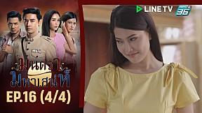 มนตรามหาเสน่ห์ EP.16 | นางรำชูโรง (4\/4) | ละครช่อง 36 สนุกเข้มเต็มจอ