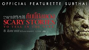 Scary Stories to Tell in the Dark l เบื้องหลังกว่าจะมาเป็นหนังโคตรสยอง