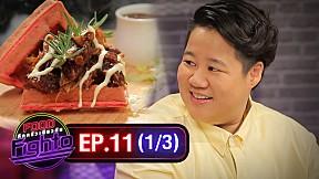 Food Fighto ศึกครัวเดียวกัน | EP.11 [1\/3]
