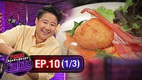 Food Fighto ศึกครัวเดียวกัน | EP.10 [1\/3]