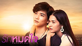 รักหมดใจ Endless Love [Official Trailer]