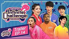 ตัวอย่าง Infinite Challenge Thailand ซุปตาร์ท้าแข่ง | EP.14