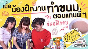 พี่คะ อู้ววงาน Ep.7 เมื่อน้องฝึกงานทำของกิน (สุดอร่อย!) ตอบแทนพี่ๆ | SistaCafe