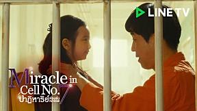 Miracle in Cell No.7 ปาฏิหาริย์ห้องขังหมายเลข 7 [3\/5]