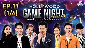 HOLLYWOOD GAME NIGHT THAILAND S.3 | EP.11 [1\/6]