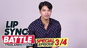 LIP SYNC BATTLE THAILAND SEASON 2 | Special Episode [3\/4]