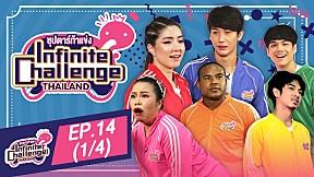 Infinite Challenge Thailand: Superstar Challenge | EP.14 [1\/4]