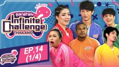 Infinite Challenge Thailand ซุปตาร์ท้าแข่ง | EP.14 [1/4]