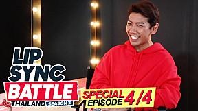 LIP SYNC BATTLE THAILAND SEASON 2 | Special Episode [4\/4]