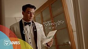 MEAN - ความสุขของเธอ | NOT ME [Official MV]