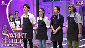 Sweet Chef Thailand | EP.08 Battle ทีมโย่ง | 28 ก.ค. 62 [2\/4]