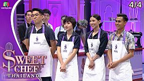 Sweet Chef Thailand | EP.08 Battle ทีมโย่ง | 28 ก.ค. 62 [4\/4]