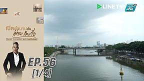 เปิดตำนานกับเผ่าทอง ทองเจือ | โฮจิมินห์ ประเทศเวียดนาม | 28 ก.ค.62 (1\/4)