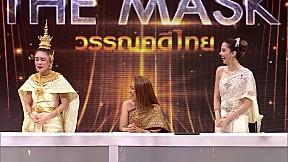 ไอซ์แต่งชุดไทยแล้วเหมือนเจ้าสาว แต่เป็กแต่งแล้วทำไมเหมือนเจ้า....