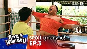 """SPOIL เปิดคอร์ส """"นักมวยระดับเทพ""""   สู้ตาย!! นายกระจับ EP.3"""