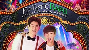 FuntasticBABII l Off-Gun 1st Meeting in Thailand