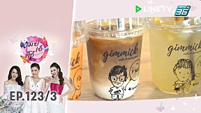 """เมย์ เอ๋ โอ๋ Mama's talk   อร่อยที่ร้าน """"Gimmick café & restaurant""""   31 ก.ค. 62 (3\/3)"""