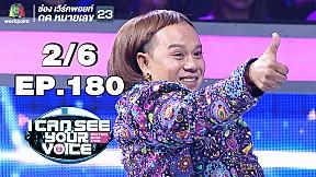 I Can See Your Voice -TH   EP.180   จิ้งหรีดขาว วงศ์เทวัญ   31 ก.ค. 62 [2\/6]