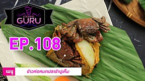 Cooking Guru | EP.108 | ข้าวห่อหมกปลาร้าปูเค็ม